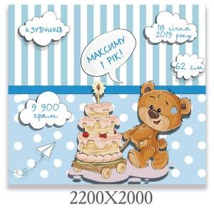 Баннер на день рождение 1 годик -    Баннер на день рождения