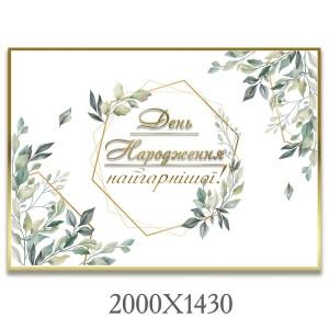 """Баннер """"С днем рождения любимая""""  -    Баннер на день рождения"""