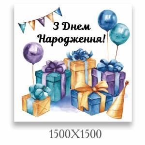 Плакат на день народження -    Банер на день народження