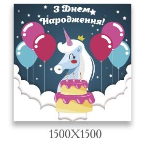 Банер з днем народження кс 000605 -    Банер на день народження