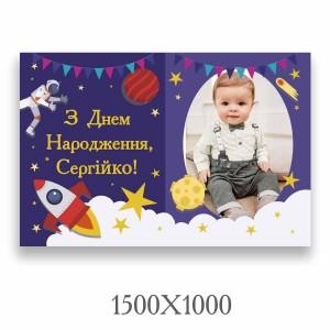 Банер день народження кс 40013 -    Банер на день народження
