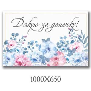 """Баннер """"Любимая Спасибо за дочь"""" -    Баннер на день рождения"""