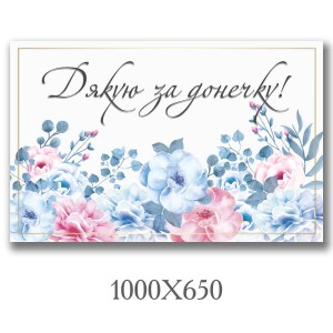 "Банер ""Кохана дякую за дочку"" -    Банер на день народження"