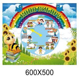 Стенд круг выбора Нуш кс 000610 -    Круг выбора    Стенды для школы до 300грн
