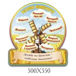 Стенд круг выбора 000631 -    Круг выбора    Стенды для школы до 300грн