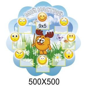 Стенд моё настроение 000611 -    Стенды мое настроение