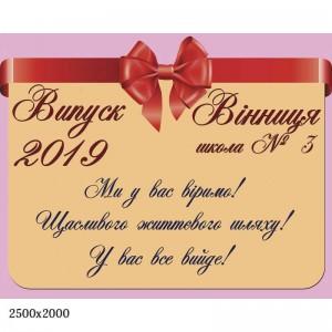 """Банер """"Випуск Вінниця"""" банер на випускний -    Банери на випускний"""