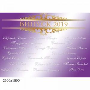 Банер на випуск 2020 для фотосесій -    Банери на випускний