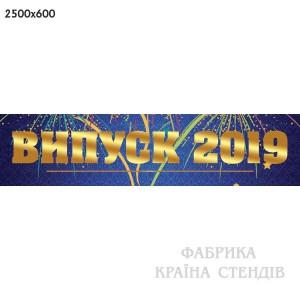 """Баннер """"Выпуск 2020"""" синий -    Баннеры на выпускной"""