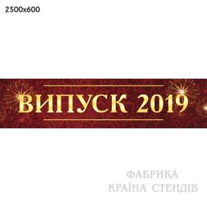 """Баннер """"Выпуск 2020"""" бордо -    Баннеры на выпускной"""