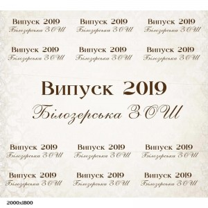 Випуск 2020 - банер -    Банери на випускний