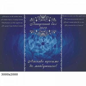 """Банер """"Випускний сузір'я"""" синій -    Банери на випускний"""