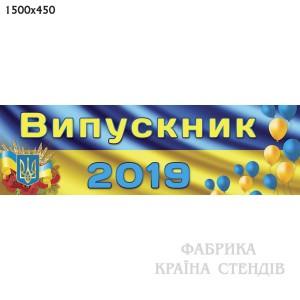 "Баннер ""Выпускник 2020"" -    Баннеры на выпускной"