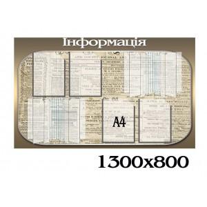 """Інформаційний стенд """"Газета"""" -    Інформаційні стенди"""