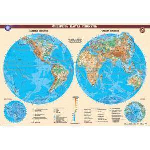 Физическая карта полушарий 158х108 -    Карты мира