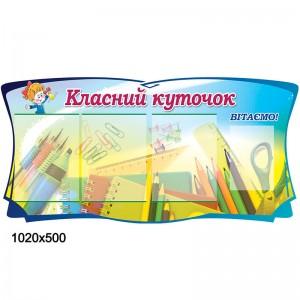 Стенд Класний куточок книга -    Класний куточок в українському стилі