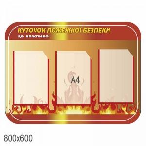 Куточок пожежної безпеки -    Стенди для кабінету БЖД