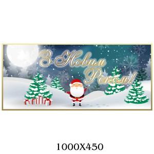 Баннер Новый год кс 50002 -    Баннеры и плакаты на Новый год