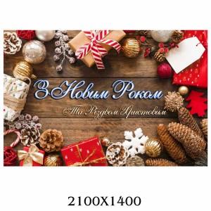 Баннер новогодний кс 50004 -    Баннеры и плакаты на Новый год
