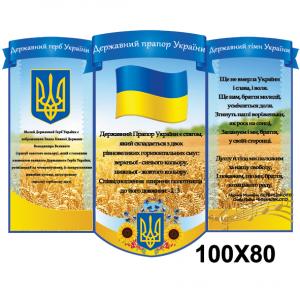 """Стенд """"Символика"""" 00853 -    Стенды символика Украины"""