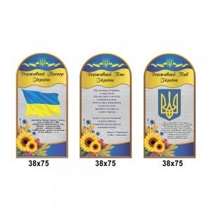 Комплекс стендов символика 0193 -    Стенды символика Украины