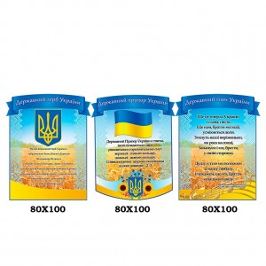 Комплект стендов символика синий -    Стенды символика Украины