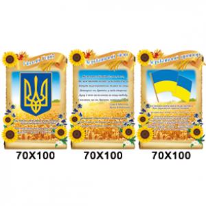 Комплект стендов символика подсолнухи -    Стенды символика Украины
