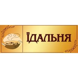 Табличка в едальню -    Информационные таблички    Таблички на двери кабинета