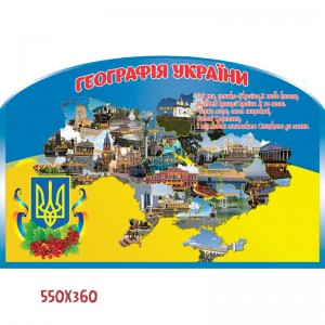 География Украины -     Стенды для кабинета географии