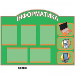 """Стенд """"Информатика"""" КС 0293 -    Стенды в кабинет информатики"""