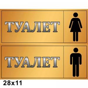 Табличка в туалет КС 0246  -    Інформаційні таблички    Таблички на двері кабінету