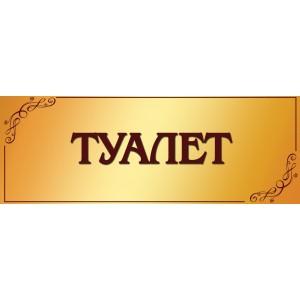 Табличка в туалет КС 0245 -    Информационные таблички    Таблички на двери кабинета