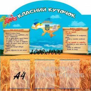 """Куточок """"Українське поле"""" -    Класний куточок в українському стилі"""
