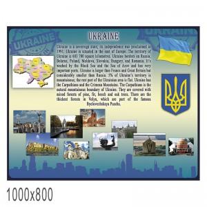 """Плакат в кабінет английского языка """"Україна"""" -    Плакати для кабінету англійської мови"""