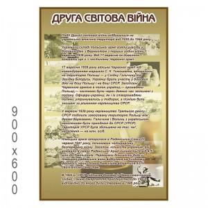 """Плакат з історії """"Друга світова війна"""" -    Плакати для кабінету історії"""