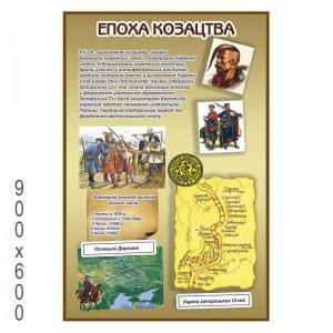"""Плакат """"Епоха козацтва"""" -    Плакати для кабінету історії"""