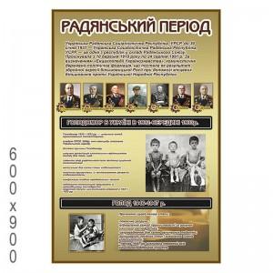 """Плакат """"Радянський період"""" -    Плакати для кабінету історії"""