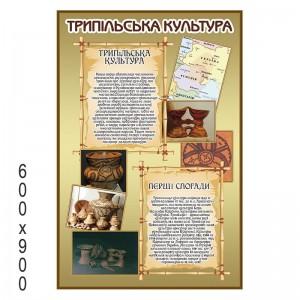 """Плакат """"Трипільська культура"""" -    Плакати для кабінету історії"""