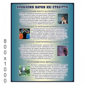 """Плакат з фізики """"Проблеми науки"""" -    Плакати для кабінету фізики"""