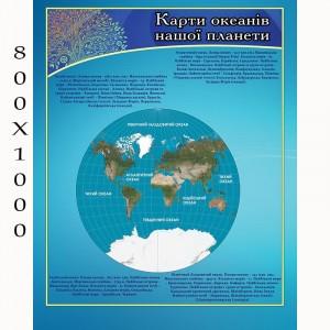 """Плакат по географии """"Карты океанов"""" -    Плакаты для кабинета географии"""