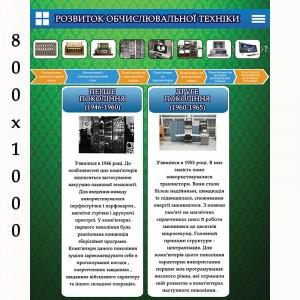 """Плакат """"Развитие вычислительной техники"""" -    Плакаты по информатике"""