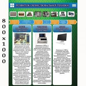 """Плакат """"Развитие вычислительной техники""""2 -    Плакаты по информатике"""