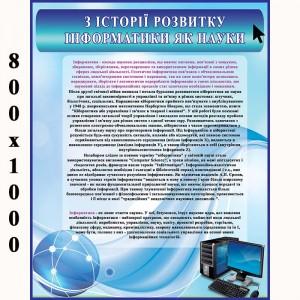"""Плакат """"История развития"""" -    Плакаты по информатике"""