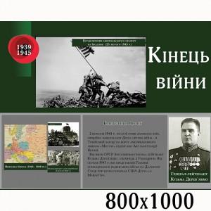 """Плакат з історії """"Кінець війни"""" -    Плакати для кабінету історії"""