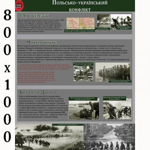 """Плакат з історії """"Конфлікт"""" -    Плакати для кабінету історії"""