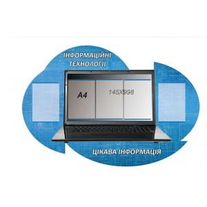 Інформаційні технології   -    Стенди в кабінет інформатики