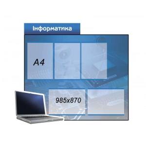 Інформатика стенд синій -    Стенди в кабінет інформатики