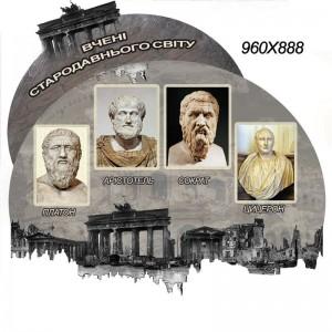 Вчені Стародавнього світу  -    Стенди в кабінет історії України    Стенди всесвітня історія