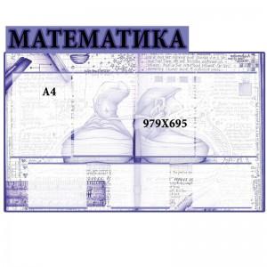 Уголок математика тетрадь -    Стенды в кабинет математики