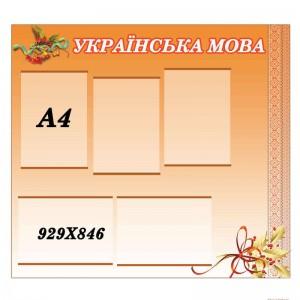 Украинский язык оранжевая -    Стенды в кабинет Украинского языка и литературы